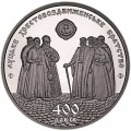 5 hryvnia 2017 Ukraine 400th anniversary of the Lutsky Cross-Vozdvizhensky Brotherhood