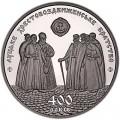 5 гривен 2017 Украина 400 лет Луцкому Кресто-Воздвиженскому братству
