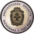 5 гривен 2017 Украина 80 лет Хмельницкой области