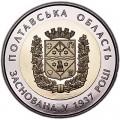 5 гривен 2017 Украина 80 лет Полтавской области