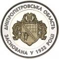 5 гривен 2017 Украина 85 лет Днепропетровской области