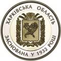 5 гривен 2017 Украина 85 лет Харьковской области