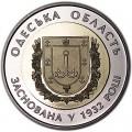 5 гривен 2017 Украина 85 лет Одесской области