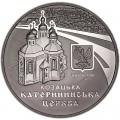 5 гривен 2017 Украина, Екатерининская церковь в Чернигове