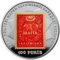5 hryvnia 2018 Ukraine 100 years to the first postage stamp