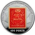 5 гривен 2018 Украина 100 лет первой почтовой марке