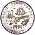 5 гривен 2018 Украина Севастополь