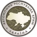5 гривен 2018 Украина Автономная Республика Крым
