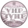 5 гривен 2019 Украина 100 лет Акту объединения УНР и ЗУНР