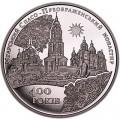5 гривен 2019 Украина Мгарский Спасо-Преображенский монастырь