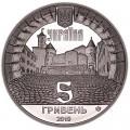 5 гривен 2019 Украина Замок Паланок