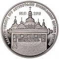 5 гривен 2019 Украина Томос об автокефалии