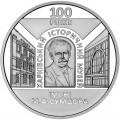 5 гривен 2020 Украина Харьковский исторический музей
