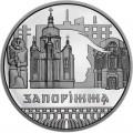 5 hryvnia 2020 Ukraine Zaporizhia