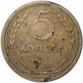 5 kopecks 1932 USSR from circulation