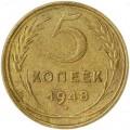 5 kopecks 1948 USSR from circulation