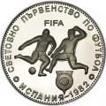 5 левов 1980 Болгария, Чемпионат мира по футболу Испания - 1982