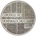 5 марок 1975, Европейский год охраны памятников, серебро