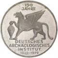 5 марок 1979, Германский археологический институт, серебро