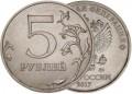 5 Rubel 2017 russische MMD, seltene Sorte