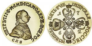 5 rubles 1762 Peter III, a copy in the capsule