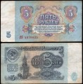 5 рублей 1961, 5 выпуск, банкнота из обращения VF-VG