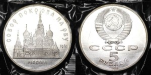 5 rubles 1989 Soviet Union, Pokrova Cathedral on ditch, proof