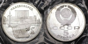 5 rubles 1990 Soviet Union, Matenadaran, proof