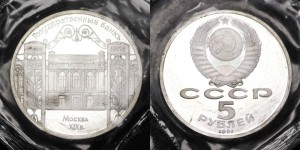 5 rubles 1991 Soviet Union, National Bank, proof