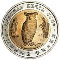 5 рублей 1991 СССР, Красная книга, Рыбный филин, из обращения
