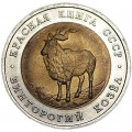 5 рублей 1991 СССР, Красная книга, Винторогий козёл, из обращения