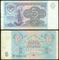 5 рублей 1991 СССР банкнота, VF-VG