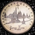 5 Rubel 1993 Troice-Sergiev-Kloster proof