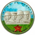 5 Rubel 2014 Kampf um den Kaukasus (farbig)