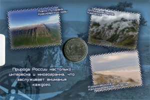 5 rubles 2015 MMD 170th anniversary of the Russian Geographical Society in album