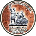 5 rubles 2016 MMD 150th anniversary of the Russian Historical Society (colorized)