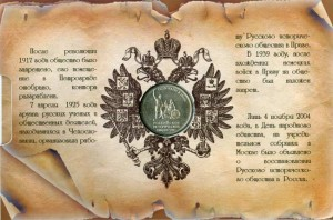 5 rubles 2016 MMD 150th anniversary of the Russian Historical Society in album