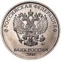 5 рублей 2018 Россия ММД, отличное состояние