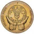 5 tolars 1995 Slovenia 50th anniversary of the World Food Program