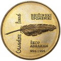 5 tolars 1994 Slovenia 1000 years of Glagolice