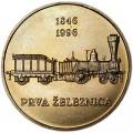 5 толаров 1996 Словения 150 лет первой железной дороге