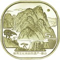 5 yuan 2019 China Taishan Mountain