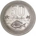 50 атов 1980 Лаос Рыба