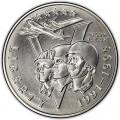 50 центов 1993 США 50 лет окончания Второй Мировой Войны, UNC