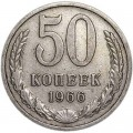 50 kopecks 1966 USSR from circulation