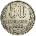 50 kopecks 1986 USSR from circulation