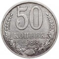 50 kopecks 1988 USSR from circulation