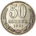 50 копеек 1991 Л СССР, хорошее состояние