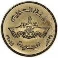 50 пиастров 2015 Египет, Суэцкий канал