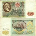 50 rubles 1991, banknote, VF